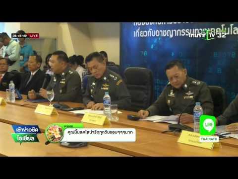 ปอท.จับพนันออนไลน์ข้ามชาติ   31-03-59   เช้าข่าวชัดโซเชียล   ThairathTV