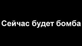 НЕ МОРГАЙ