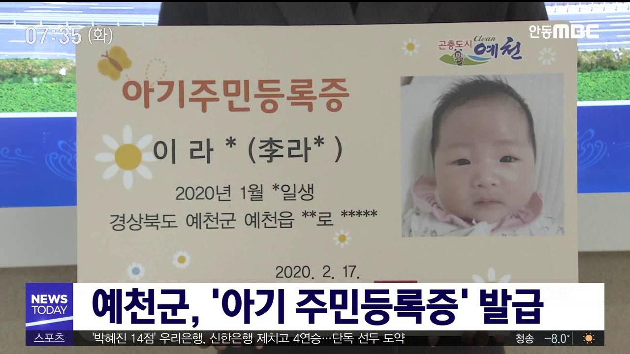 예천군, '아기 주민등록증' 발급