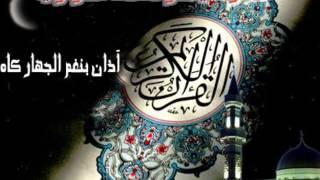 ياسر محمد العزاوي أذان بنغم الجهاركاه