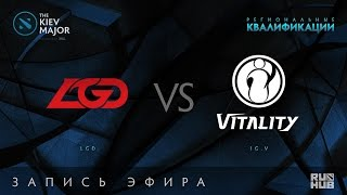 LGD vs IG.V, Kiev Major Quals Китай [exelle]