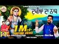 Dukhiyan Da Nath || Priti Silon || Jai Bala Music || Latest New Baba Balaknath ji Bhajan