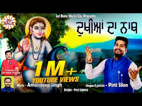Video Dukhiyan Da Nath || Priti Silon || Jai Bala Music || Latest New Baba Balaknath ji Bhajan download in MP3, 3GP, MP4, WEBM, AVI, FLV January 2017