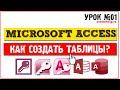 Microsoft Access 8