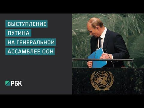 Выступление Путина на Генеральной Ассамблее ООН (видео)