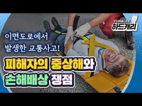 이면도로에서 발생한 교통사고로 중상해를 입은 피해자의 손해배상 쟁점은?