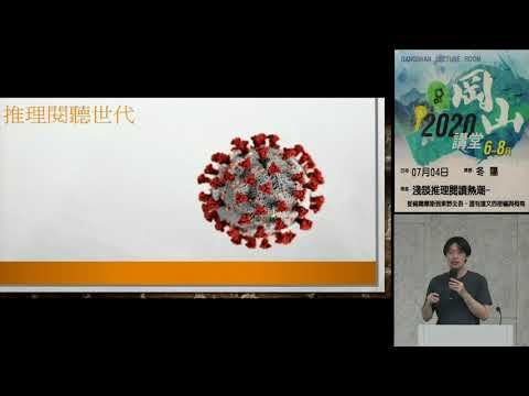 20200704高雄市立圖書館岡山講堂—冬陽「淺談推理閱讀熱潮」—影音紀錄