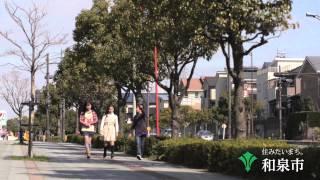 和泉市プロモーションビデオ 「魅力つめ込み編」