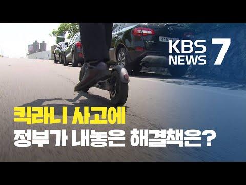 킥보드에 다친 보행자, 자동차보험으로 보상받는다 / KBS뉴스(News)