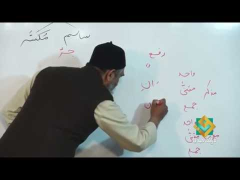 Lecture 08 - Quran Arabic As Easy as Urdu By Aamir Sohail
