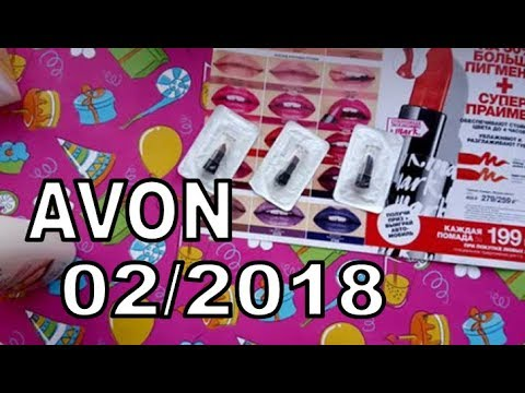 Avon 2/2018. Заказ по 2 каталогу/The order for the second directory # IVI.obo.mne
