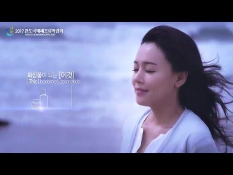 2017완도국제해조류박람회(영문)