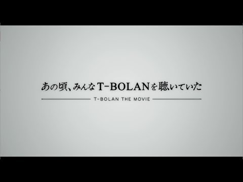 T-BOLAN THE MOVIE ~ あの頃、みんなT-BOLANを聴いていた ~ Trailer