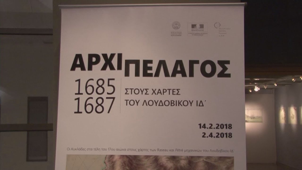 """Έκθεση """"Tο Aρχιπέλαγος 1685-1687 στους χάρτες του Λουβοδίκου ΙΔ΄"""" στο Τελλόγλειο Ίδρυμα"""