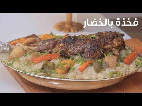 العرب اليوم - شاهد: طريقة إعداد فخذة بالخضار