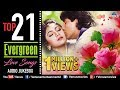 Top 21 Evergreen Love Songs | 90's Romantic Love Songs | JUKEBOX | Evergreen Bollywood Hindi Songs