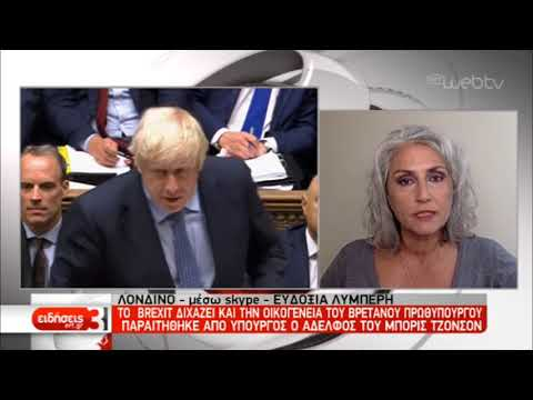 Brexit: Συνεχίζεται το πολιτικό θρίλερ-Παραιτήθηκε ο αδελφός του Τζόνσον από την κυβέρνηση| 05/09/19