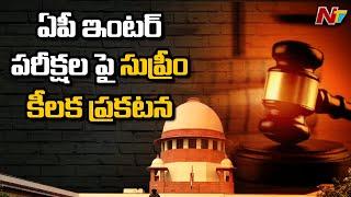 ఒక్క విద్యార్థి చనిపోయినా ప్రభుత్వానిదే బాధ్యత -Supreme Court Hearing On AP Intermediate Exams