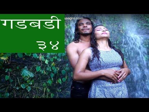 (nepali comedy Gadbadi 34 by www.aamaagni.com - Duration: 26 minutes.)