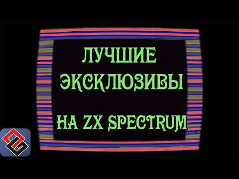 Лучшие Эксклюзивы ZX Spectrum  (Old-Games.RU Podcast №33)