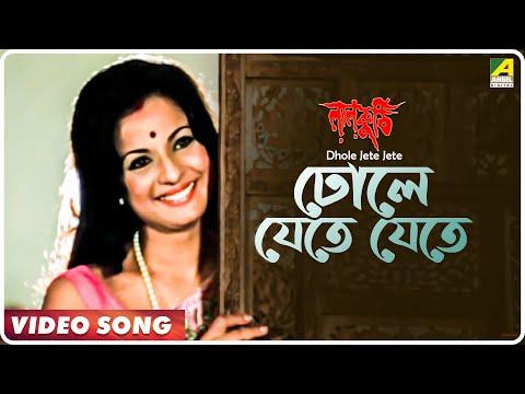 Dhole Jete Jete   Lal Kuthi   Bengali Movie Song   Kishore Kumar, Asha Bhosle