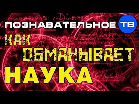 Как обманывает наука (Познавательное ТВ Артём Войтенков) - DomaVideo.Ru