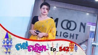 Tara Tarini   Full Ep 542   2nd Aug 2019   Odia Serial – TarangTV