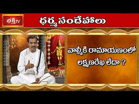 Is Lakshmana Rekha Mentioned in Valmiki Ramayana? | Bhakthi TV