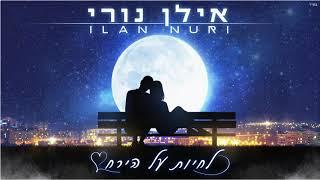הזמר אילן נורי - סינגל חדש - לחיות על הירח