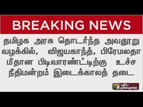 SC-issues-interim-stay-to-the-arrest-warrant-against-Vijayakanth-Premalatha