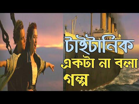 Titanic Movie explained in Bangla | টাইটানিক সিনেমার গল্প বাংলাতে