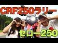 Crf250              Vs     250