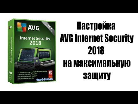 Настройка AVG Internet Security 2018 на максимальную защиту