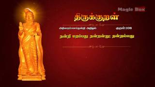 Thirukkural -நன்றி மறப்பது - Thirukkural - Manappada Pahuti