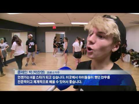 할리우드에서 'K팝 교육'  6.21.16 KBS America News
