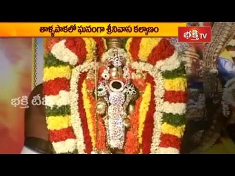Grandly Srinivasa Marriage In Tallapaka