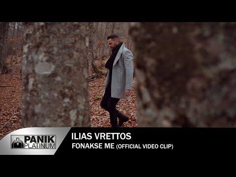 Ηλίας Βρεττός - Φώναξέ Με