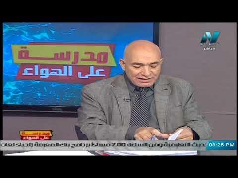 لغة عربية الصف الثالث الثانوي 2020 - الحلقة 29 - مراجعة نحوية