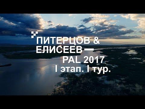 Выступление А. Питерцова и Д. Елисеева. PAL 2017. Первый этап. I тур - PAL Action Movies