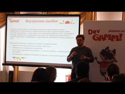 10 ошибок в работе с издателями и инвесторами PRO 3 DevGAMM 2017
