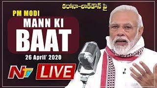 PM Modi Mann Ki Baat LIVE   Modi address to Nation on Coronavirus Lockdown   26.04.2020