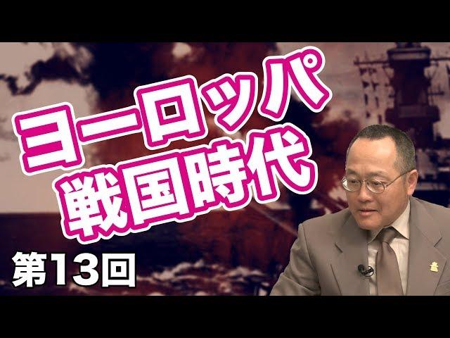 ヨーロッパ戦国時代【CGS 世界と日本の戦争史 第13回】