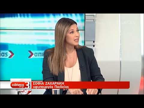 Σ. Ζαχαράκη στην ΕΡΤ: Θα συμπληρωθούν τα κενά με προσλήψεις εκπαιδευτικών | 09/10/2019 | ΕΡΤ
