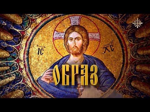 Образ от 12.01.2017: Христианский поворот - DomaVideo.Ru