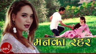 Mannka Rahar - Anil Chand Ghayal & Sunita Puri