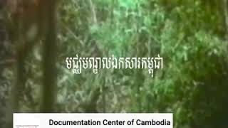 Khmer Documentary - ផ្ទះប៉ុលពត | Home Pol Pot
