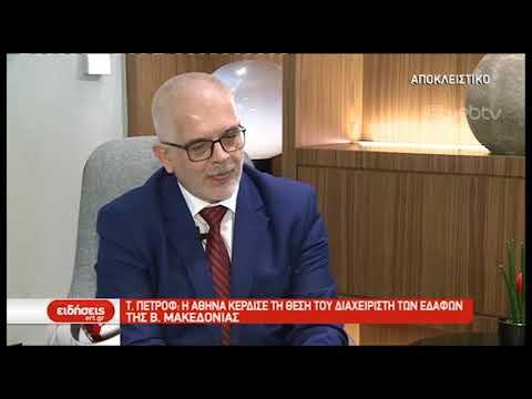 Παγκόσμιο μακεδονικό Κογκρέσο | 20/04/2019 | EΡΤ