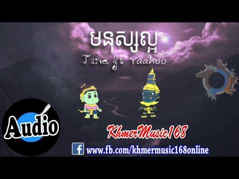 🎼 Tena ft Yahoo - ថេណា ft យ៉ាហ៊ូ - Mnus Laor - មនុស្សល្អ - Khmer Music Audio - Original Song