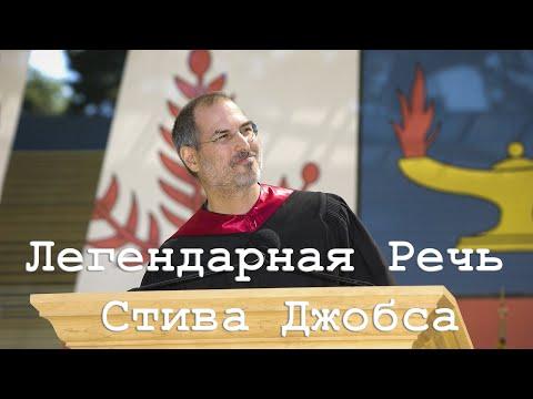 Легендарная Речь Стива Джобса (видео)