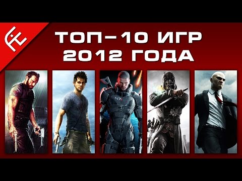 Топ-10 игр 2012 года на PC. AIE Games
